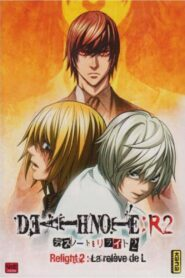 DEATH NOTE リライト2 Lを継ぐ者 (2009)