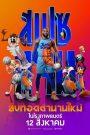 สเปซแจม สืบทอดตำนานใหม่ Space Jam a New Legacy (2021) ซับไทย